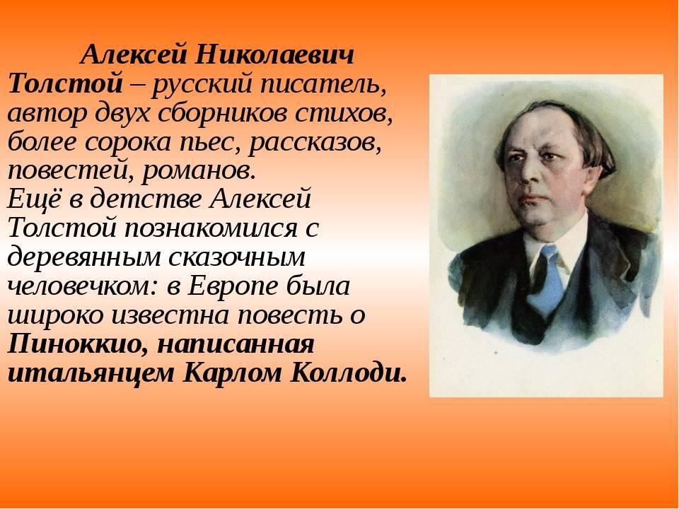 Толстой алексей николаевич — биография писателя, личная жизнь, фото, портреты, книги