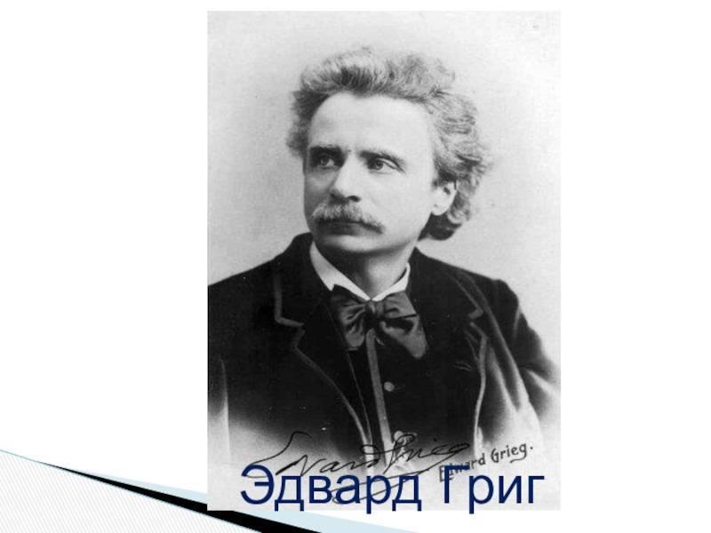 Великий волшебник и музыкант эдвард григ. сюита «пер гюнт»