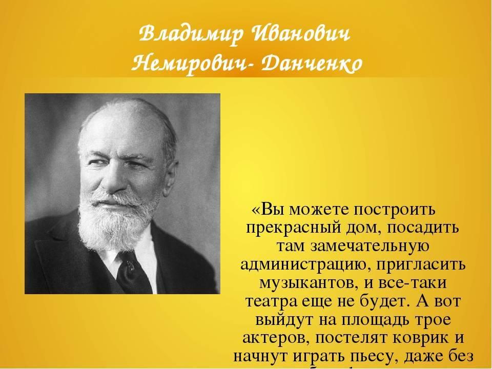 Немирович-данченко владимир иванович - вики