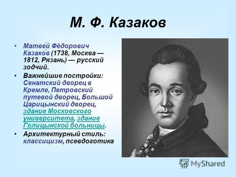 Биография архитектора казакова матвея федоровича кратко