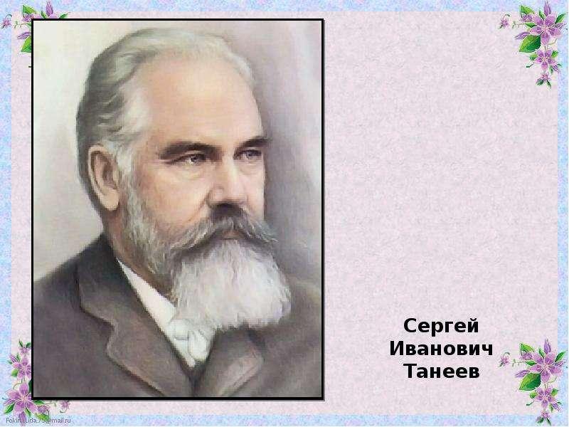 Танеев сергей иванович - вики