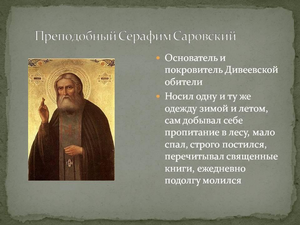 Серафим саровский - древо