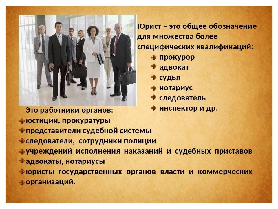 Профессия юрист: описание, все плюсы и минусы, история и особенности работы