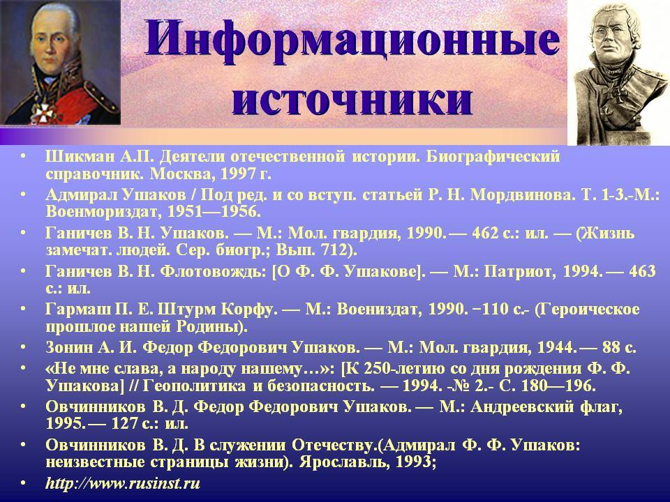 Греческие бастионы и русский адмирал ушаков, ставший святым праведным воином федором