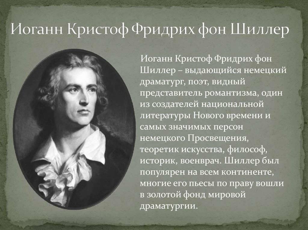 Фридрих шиллер. подробная биография