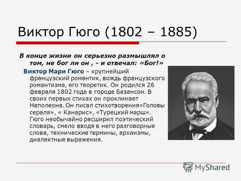 Виктор гюго: биография и творчество писателя