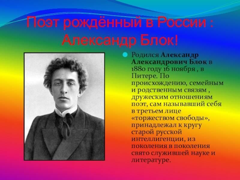Александр блок - биография, факты, фото