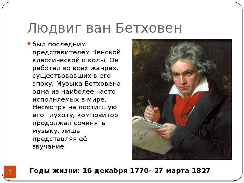 Людвиг ван бетховен — биография и творчество композитора