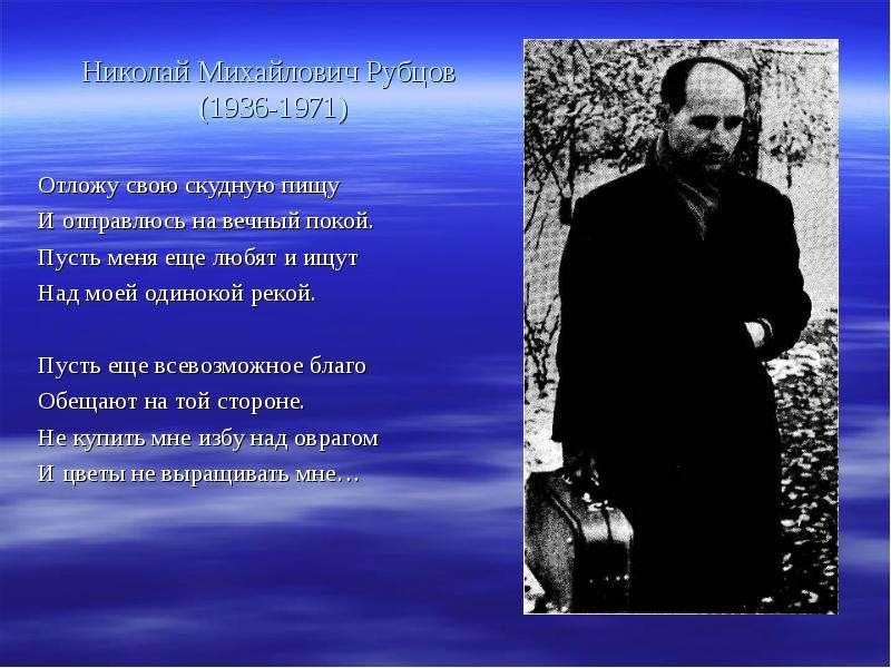 Биография николая рубцова кратко самое главное. краткая биография н