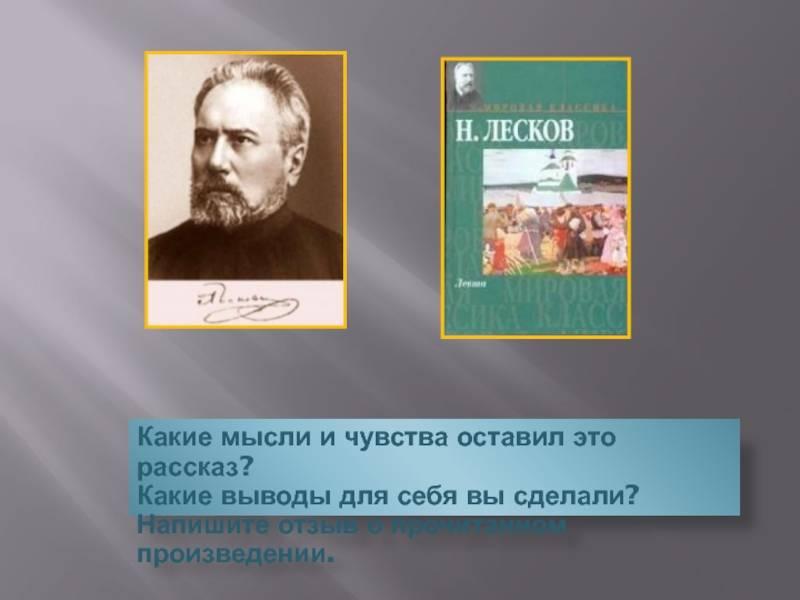 Николай лесков: биография, личная жизнь, фото и видео