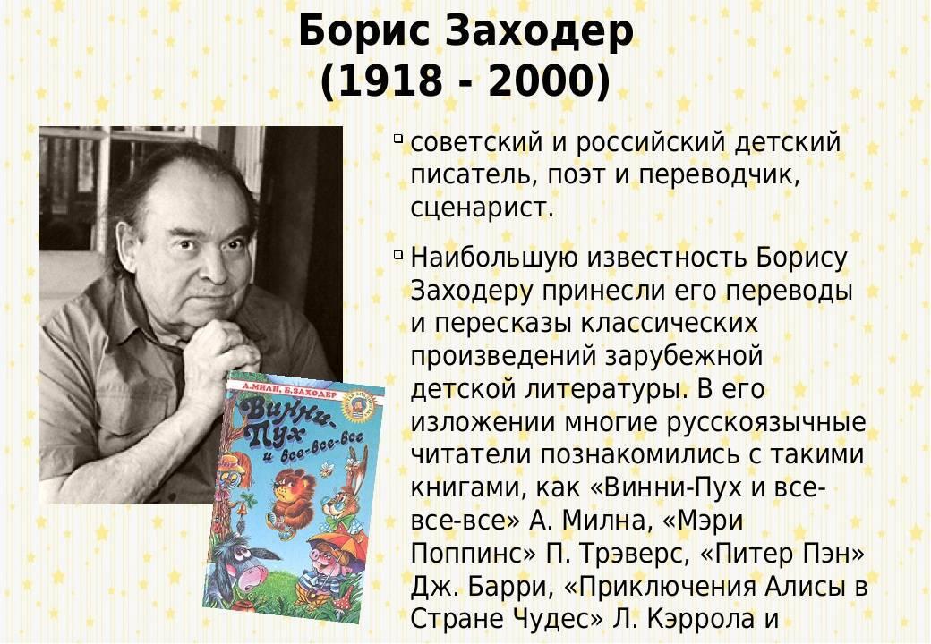 Борис заходер: биография, личная жизнь, фото и видео