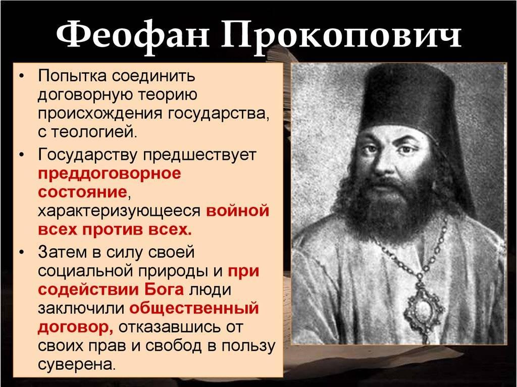 Феофан (прокопович) — википедия. что такое феофан (прокопович)