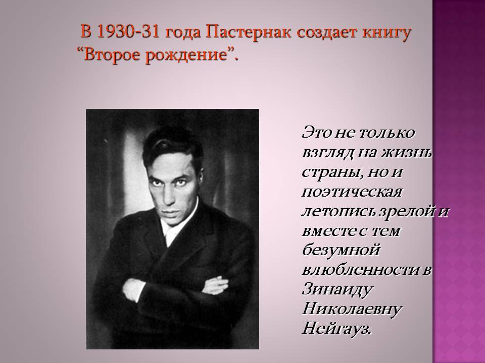 Борис пастернак, краткая биография