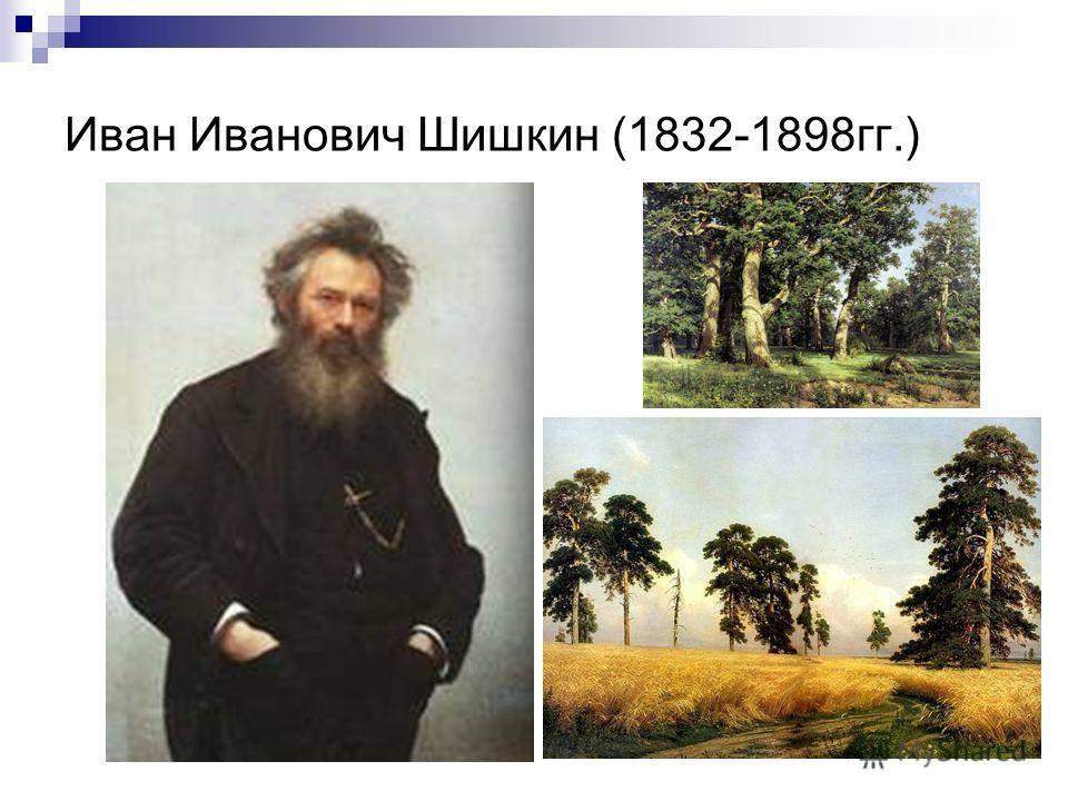 Иван иванович шишкин - стиль и техника