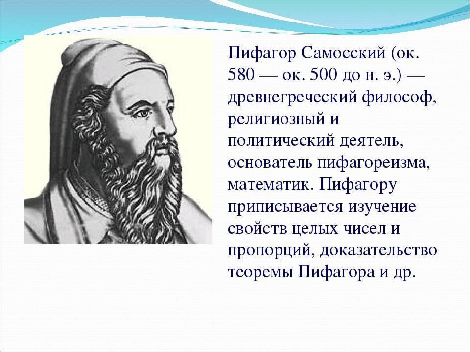 Пифагор — это философ и математик древней греции. биография, даты рождения и смерти, история знаменитой теоремы, занимательные факты из жизни известного ученого