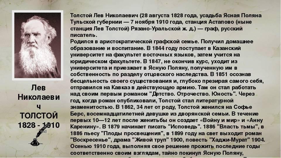Толстой лев николаевич - древо