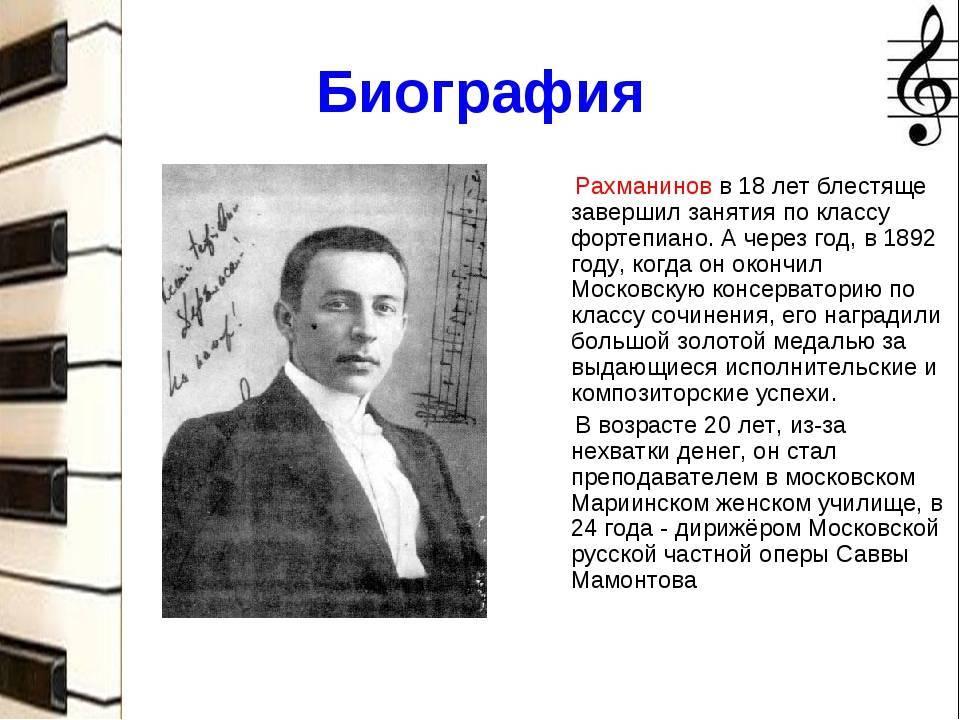 Сергей рахманинов - краткая биография, личная жизнь, фото, произведения, музыка, причина смерти и последние новости - 24сми