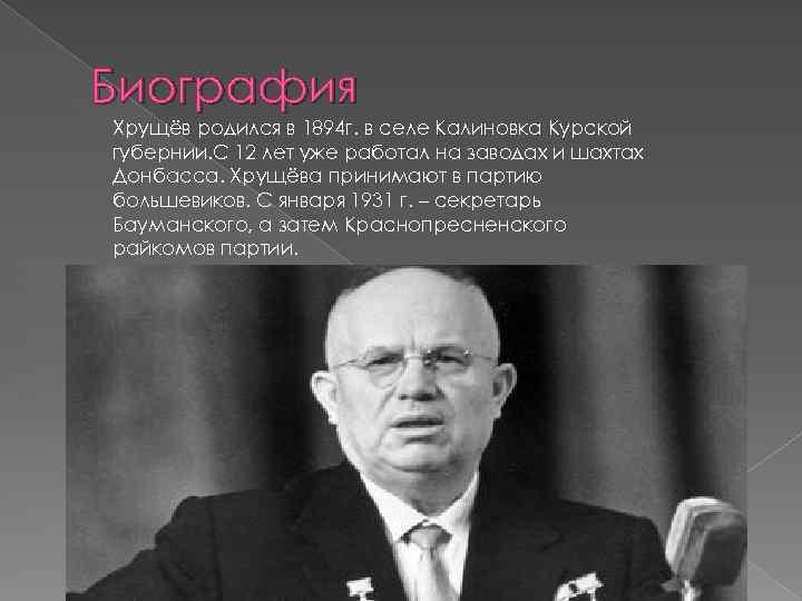 Никита сергеевич хрущев — биография, политика, правление   исторический документ