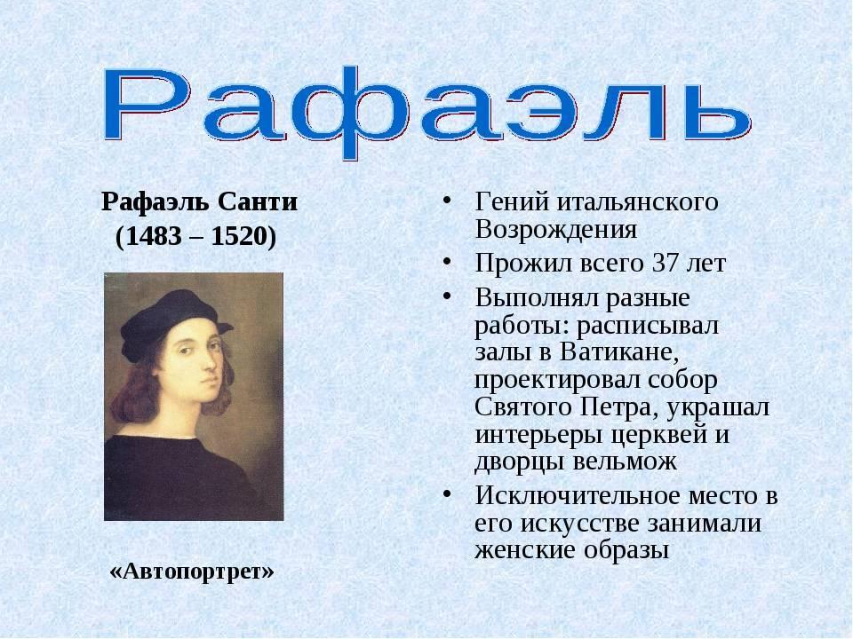 Краткая биография художника эпохи возрождения рафаэля санти