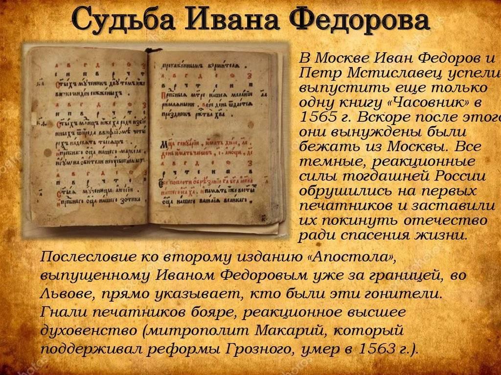 Дух и буквы: кто на самом деле принес в россию печатное слово