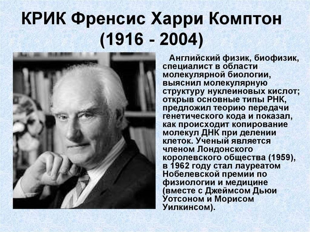 Крик, Фрэнсис Харри Комптон