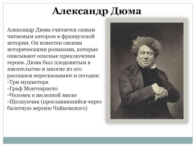 Дюма, александр (отец) википедия