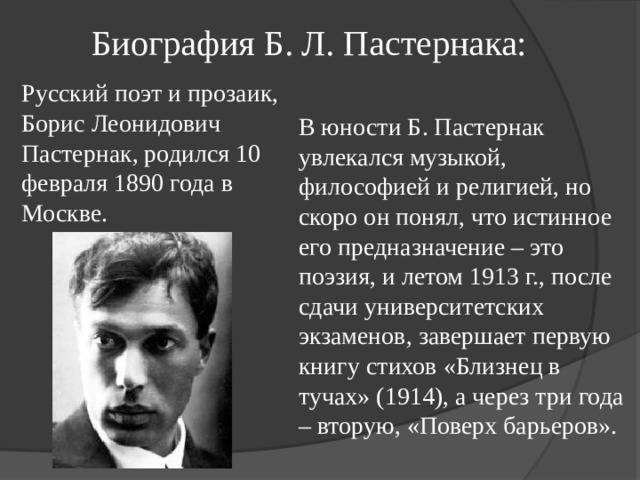 Биография бориса пастернака