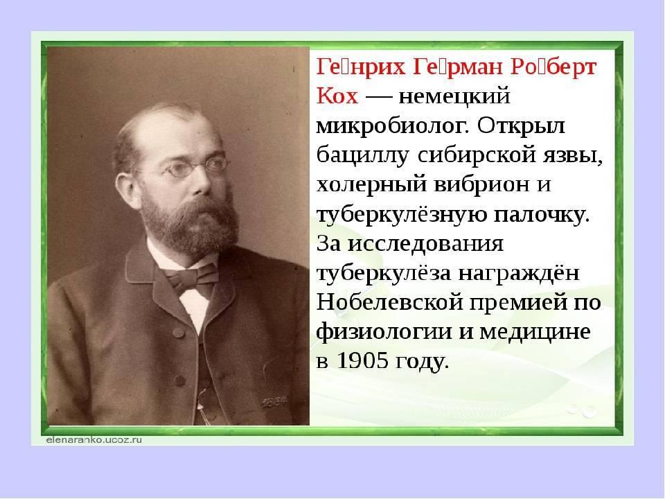 Роберт кох биография. микробиолог и гигиенист