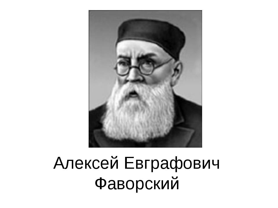Владимир андреевич фаворский - вики