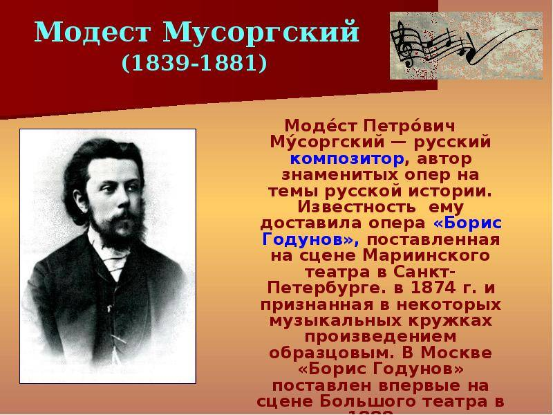 Модест петрович мусоргский - персоны - санкт-петербургская академическая филармония имени д.д. шостаковича