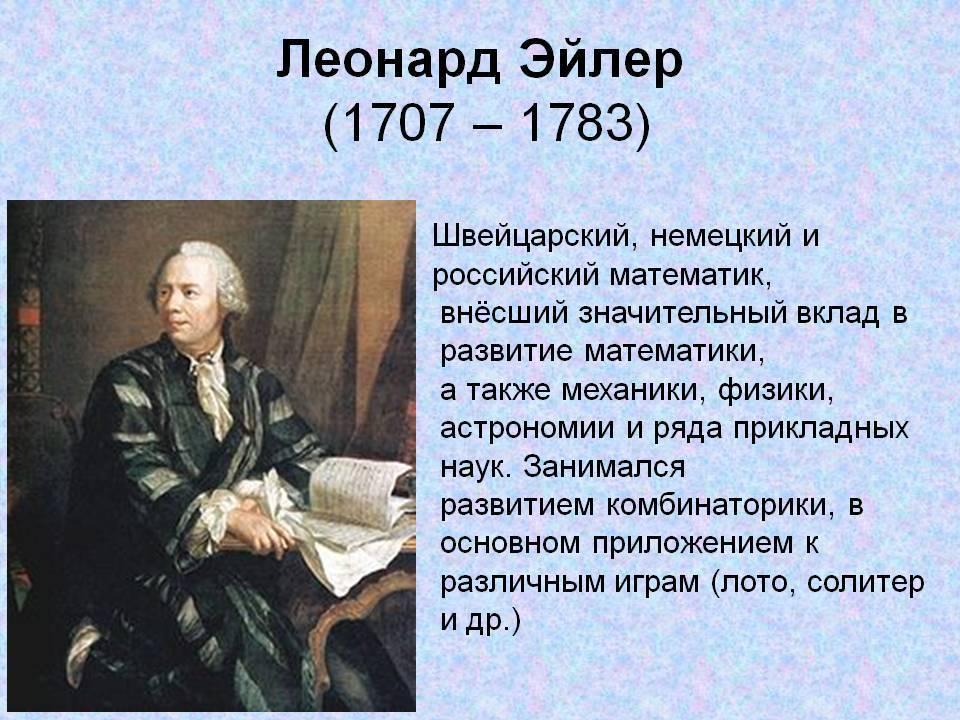 Леонард эйлер / math4school.ru
