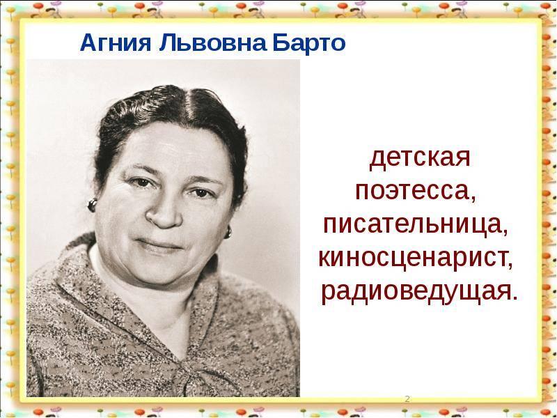 Биография Агнии Барто