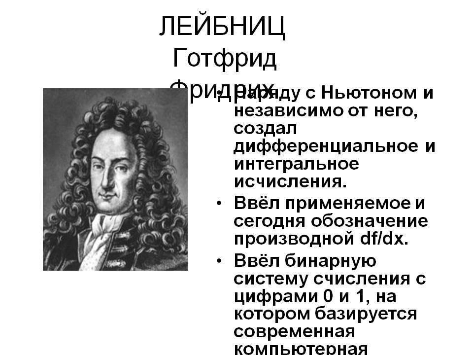 Готфрид вильгельм лейбниц биография философа кратко