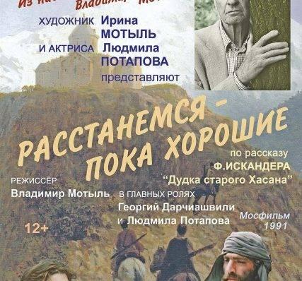 Владимир мотыль
