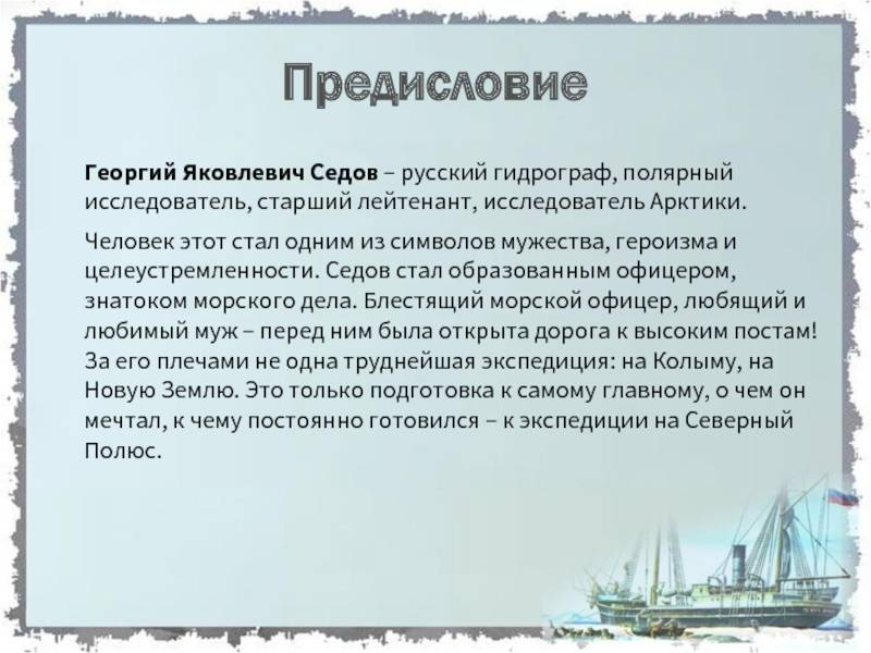 Георгий седов - биография, фото, экспедиции, личная жизнь, причина смерти - 24сми