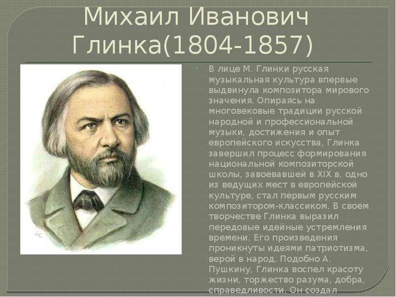 Михаил иванович глинка: биография и творчество композитора - nacion.ru