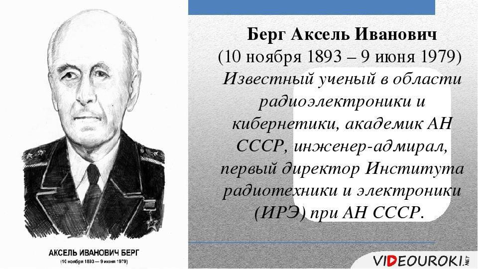 Берг, аксель иванович — википедия. что такое берг, аксель иванович