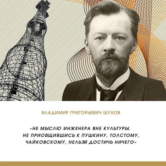 Владимир григорьевич шухов — краткая биография
