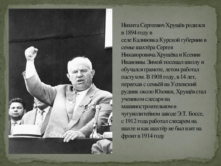 Хрущев никита сергеевич: личность, биография, период правления, годы жизни и эпоха великого любителя кукурузы.