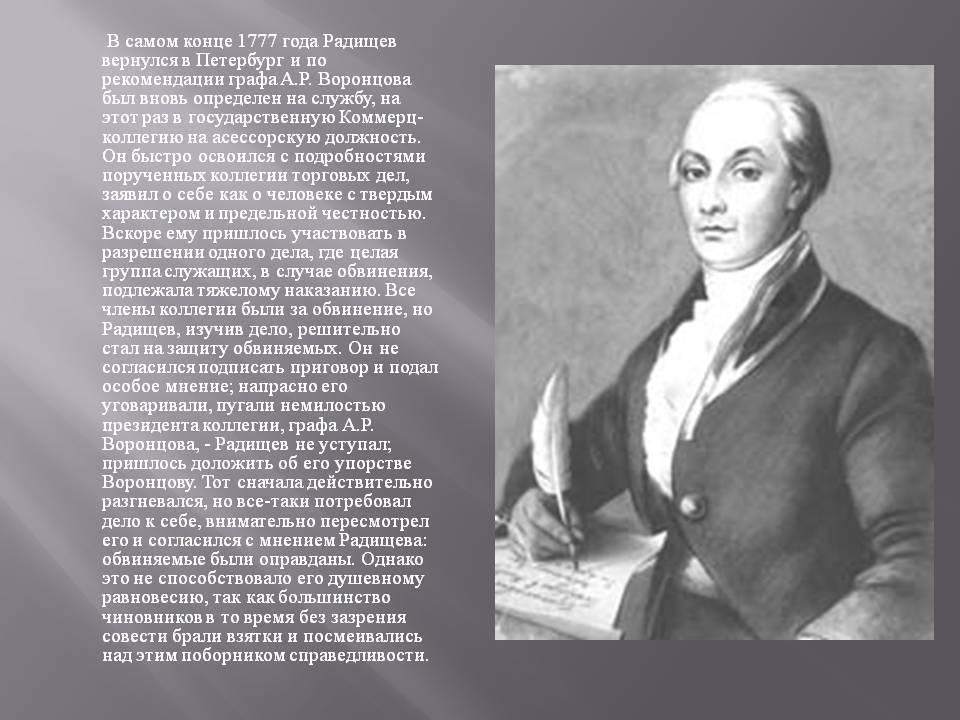 Краткая биография радищева александра николаевича