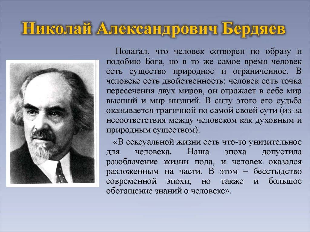 Николай александрович бердяев (1874–1948). 100 великих мыслителей