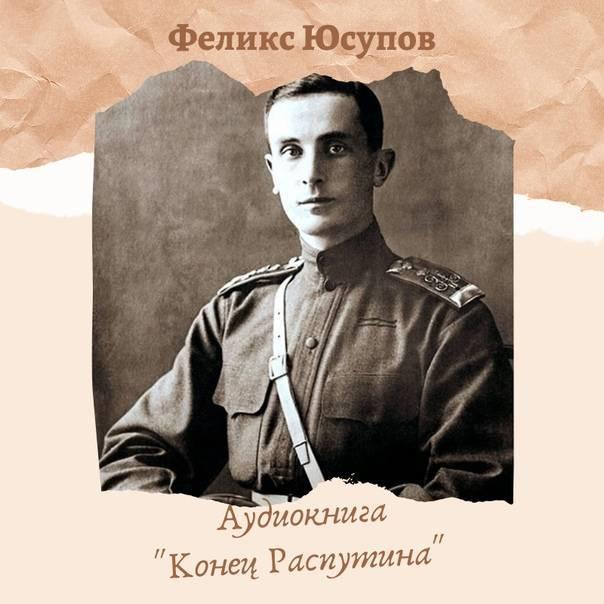 Юсупов, феликс феликсович (старший) википедия