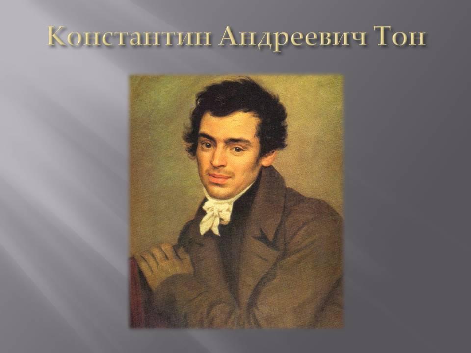 Тон, константин андреевич — википедия