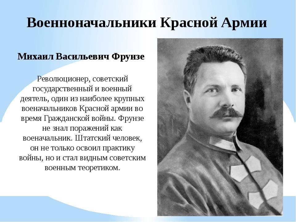 Михаил васильевич фрунзе - биография, информация, личная жизнь