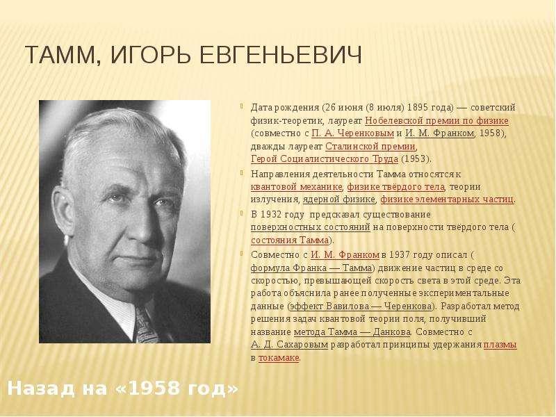 Игорь евгеньевич тамм