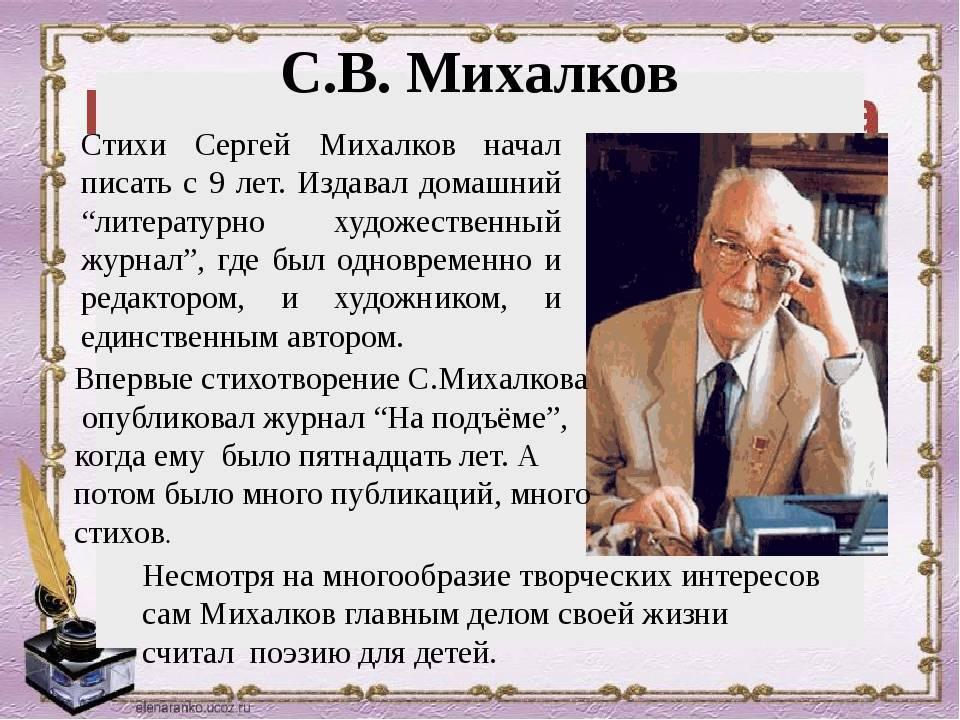 Биография сергея михалкова. семья поэта :: syl.ru