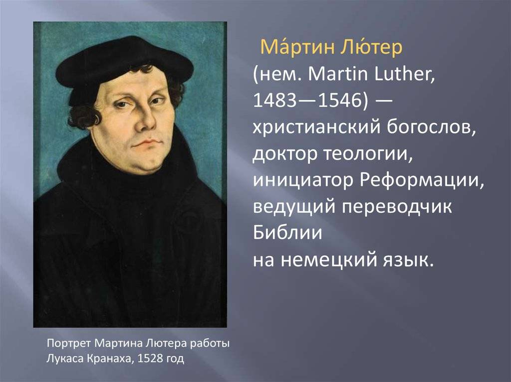 Семейная история мартина лютера