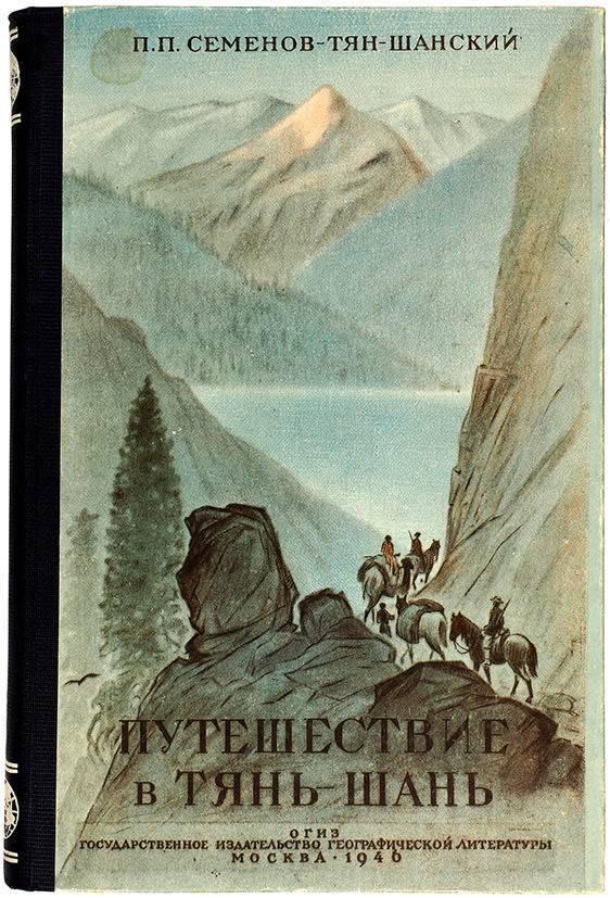 Тянь-шань: самая известная экспедиция петра семёнова