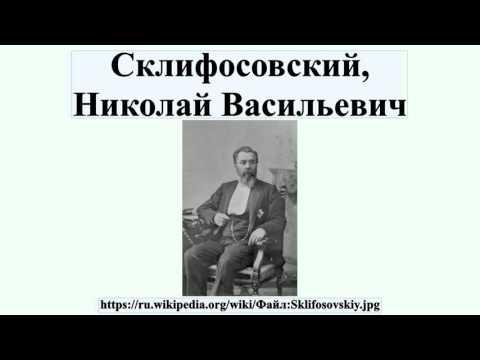 Склифосовский николай васильевич : wiki  : факты о россии