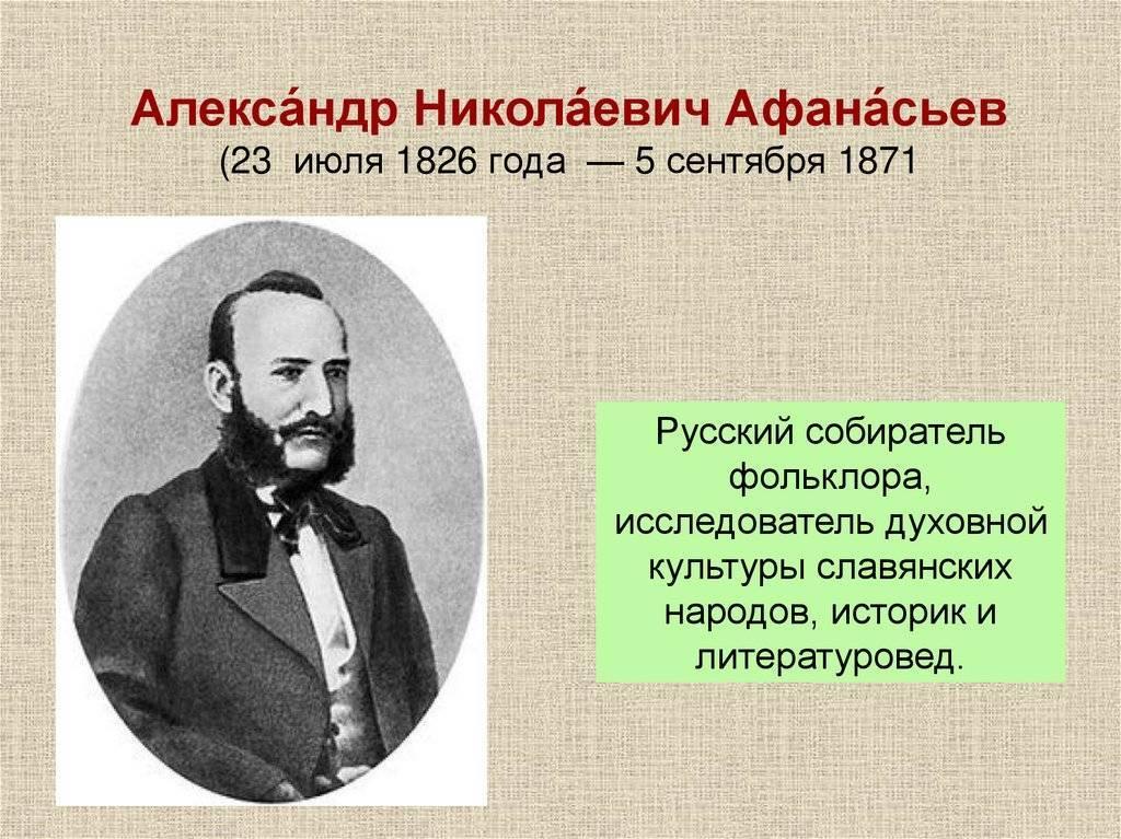 Афанасьев, александр николаевич — википедия. что такое афанасьев, александр николаевич